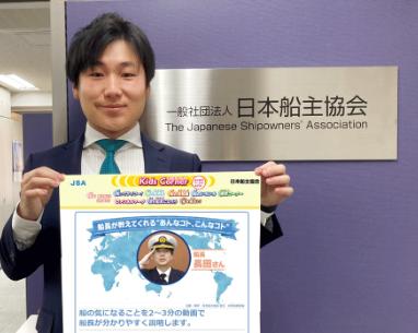 一般社団法人日本船主協会 企画部広報室 水野智香子さん