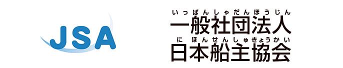 一般社団法人日本船主協会