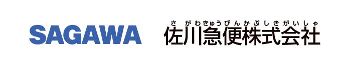 佐川急便株式会社