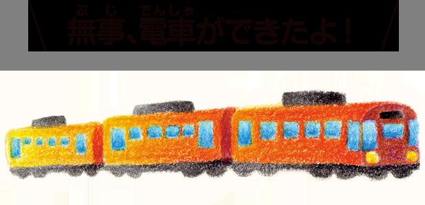 無事、電車ができたよ