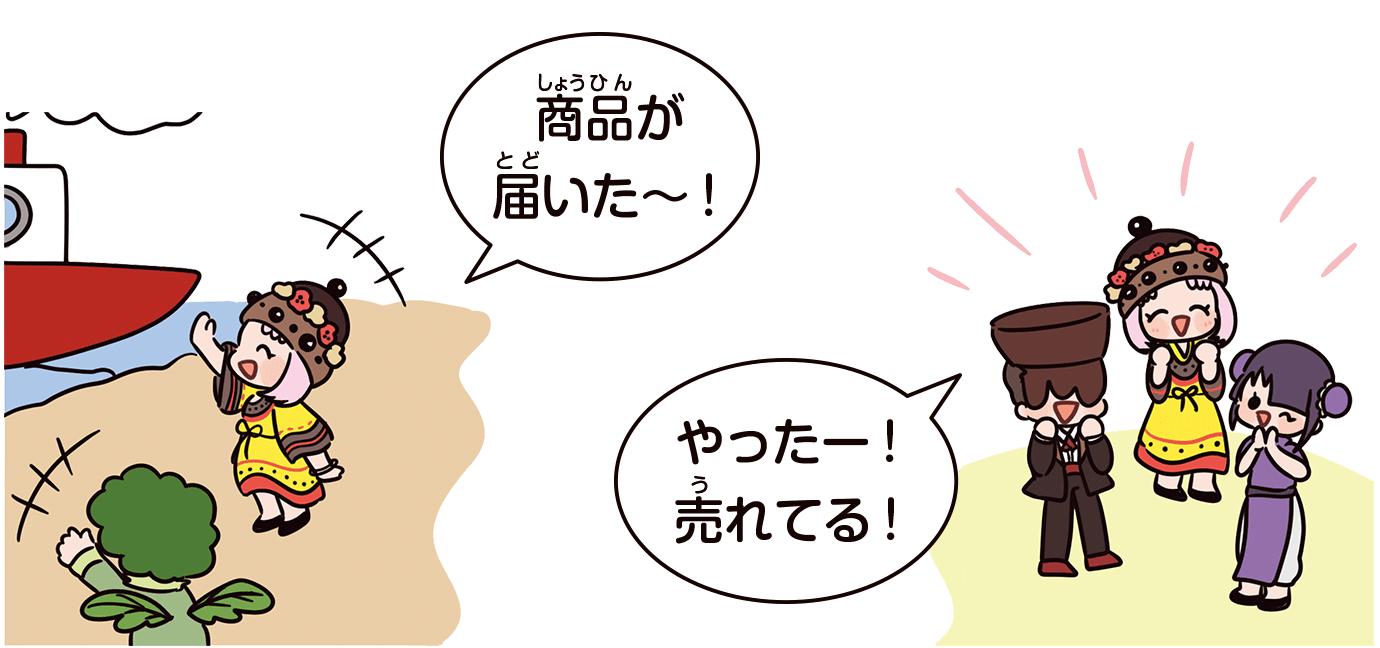 日本へ輸入・販売