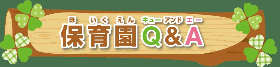 保育園Q&A