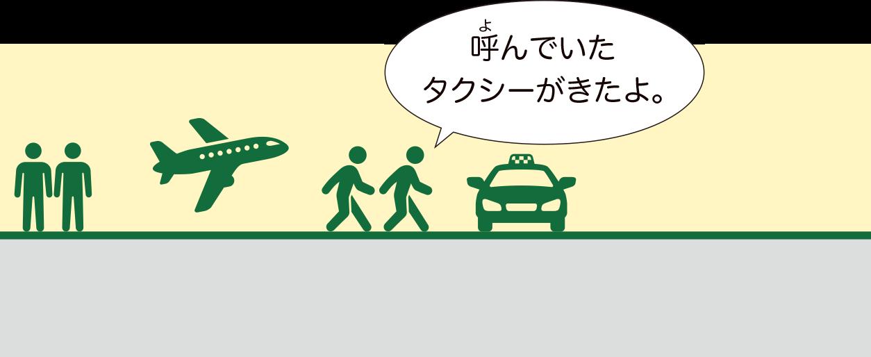 渋滞緩和に貢献
