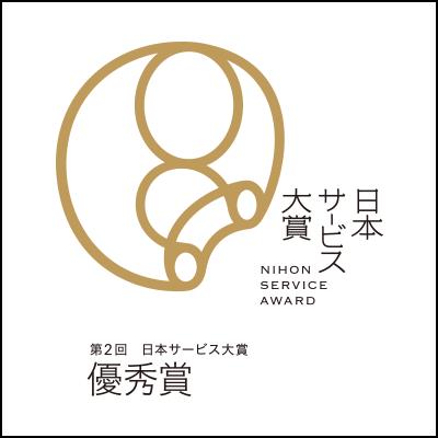 日本サービス大賞の優秀賞
