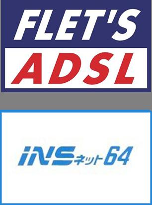 世界初のISDNサービス