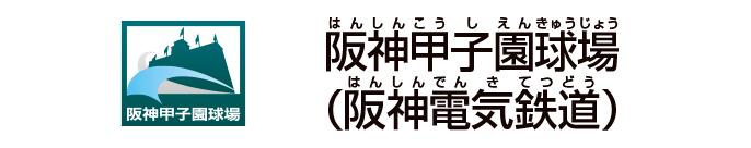 阪神甲子園球場(阪神電気鉄道)