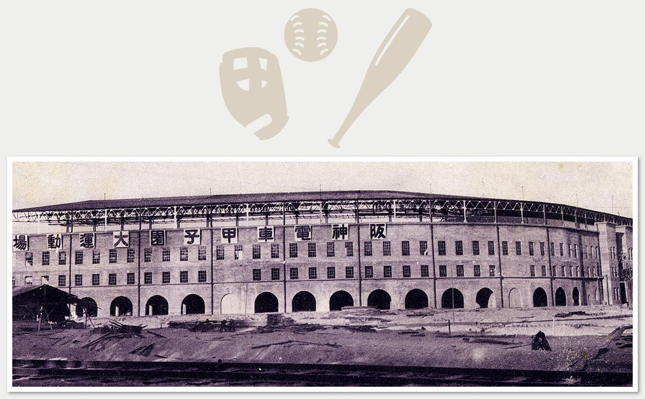 開設時の阪神甲子園球場