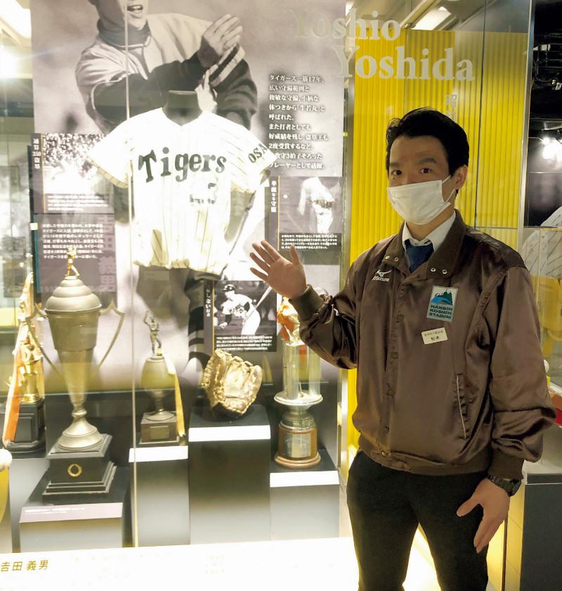 阪神甲子園球場 歴史館担当