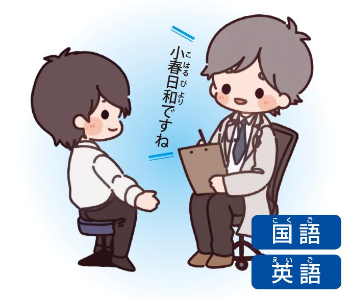 医師・看護師