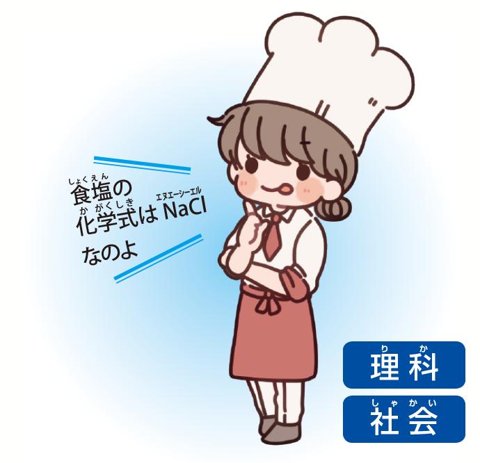 パティシエ・料理人