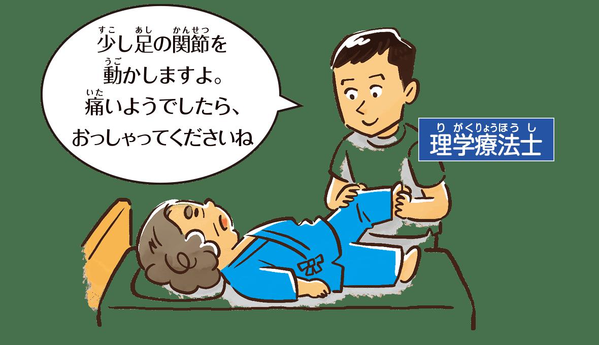 手術後、理学療法士は痛みや関節の動きをチェック