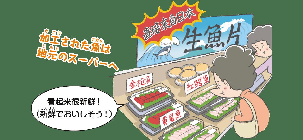 上海のスーパーに日本産の刺身が並ぶ