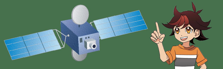 通信衛星は身近なところで活躍しているよ!