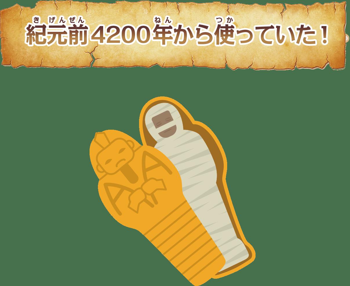 紀元前4200年から使っていた!
