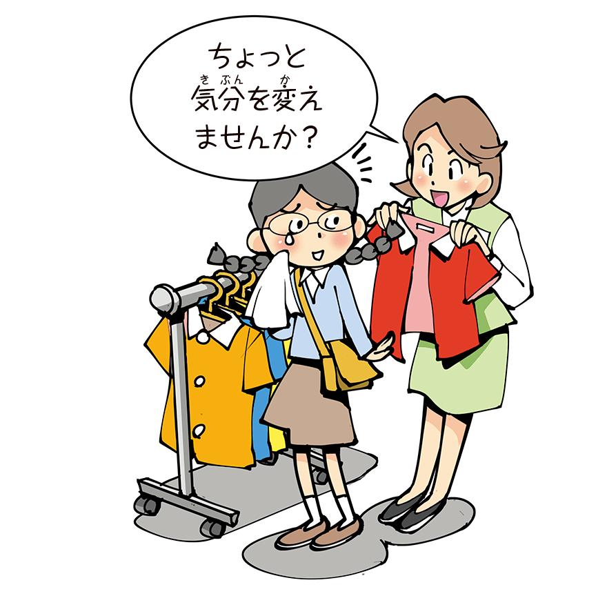 接客・営業