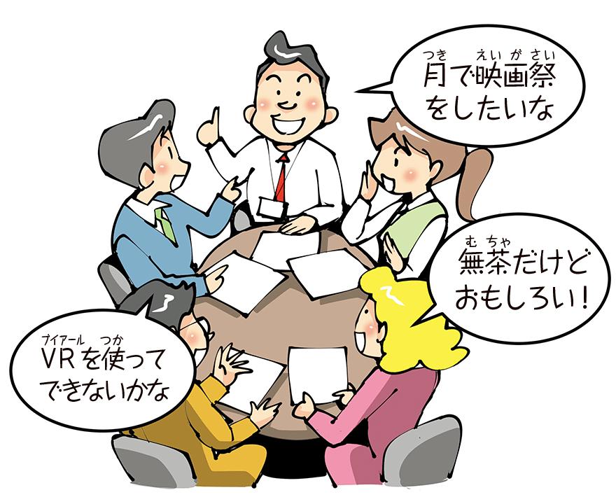 打ち合わせ・会議