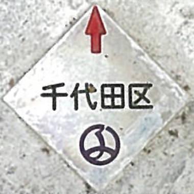 千代田区がつけた境界標