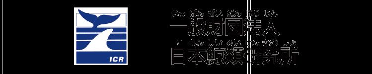 一般社団法人日本鯨類研究所